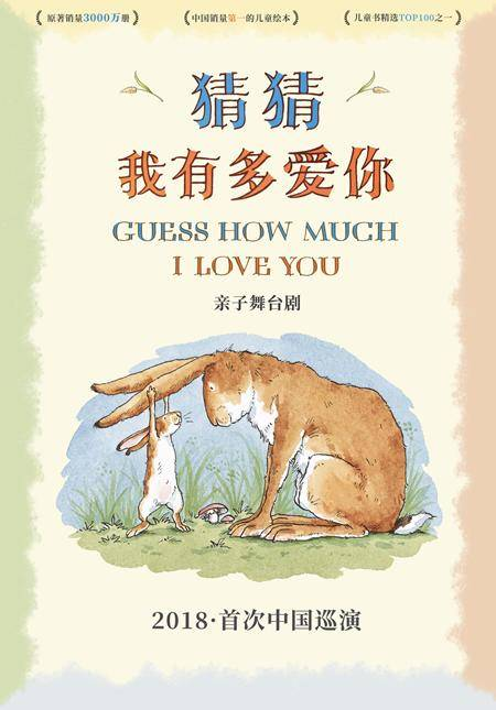 Selladoor Family presents Guess How Much I Love You
