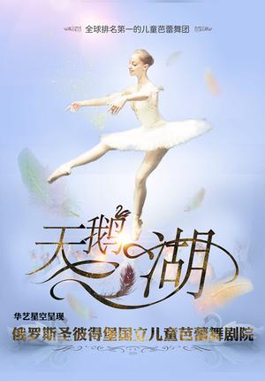St. Petersburg State Children's Ballet Theatre: Swan Lake
