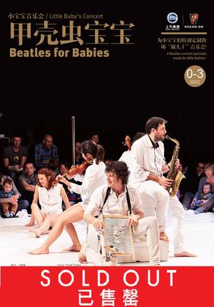 La Petita Malumaluga: Beatles for Babies