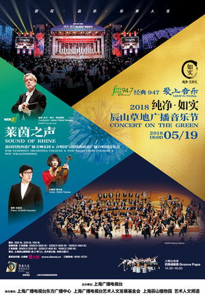 """FM94.7 Classical Music Festival """"Concert On the Green"""" - 19th May"""