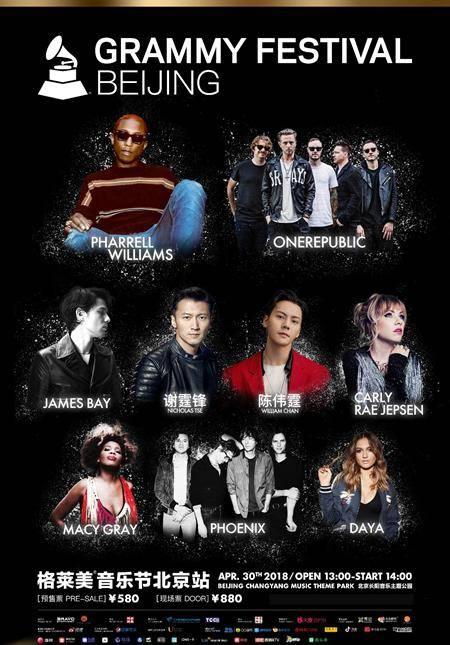GRAMMY® Festival Beijing 2018