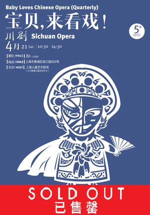 Baby Loves Chinese Opera - Sichuan Opera