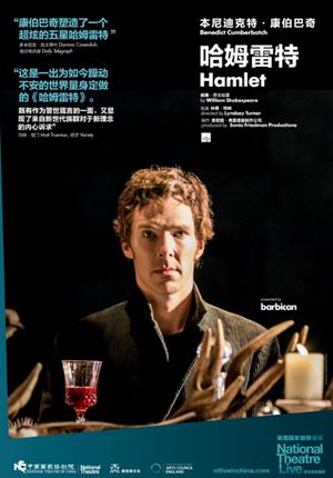 National Theatre Live: Hamlet (Screening)
