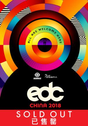 EDC CHINA 2018