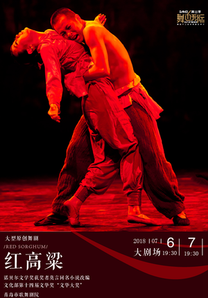 Qingdao Song and Dance Theatre presents Dance Opera: Red Sorghum