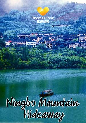 Ningbo Mountain Hideaway (3 Days)