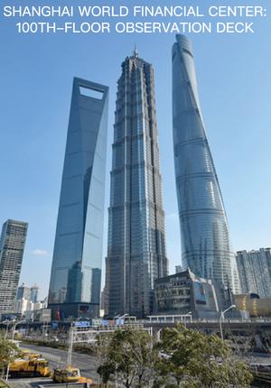 Shanghai World Financial Center Observatory