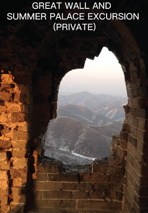 Great Wall and Summer Palace Excursion (Private)
