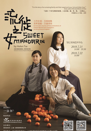 Pants Theatre Production: Sweet Mandarin