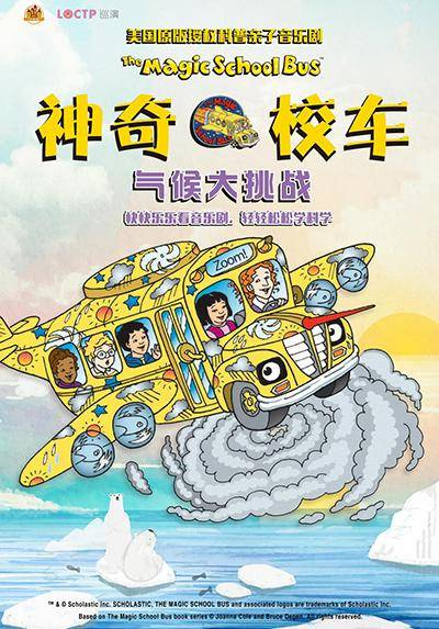 The Magic School Bus: The Climate Challenge (Mandarin)