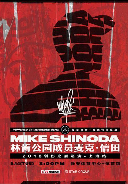 Mike Shinoda: Post Traumatic Tour Live in Shanghai Powered by Mercedes-Benz