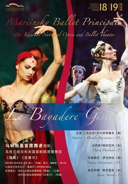 Mariinsky Ballet Principals & Kharkov National Opera and Ballet Theater: La Bayadere