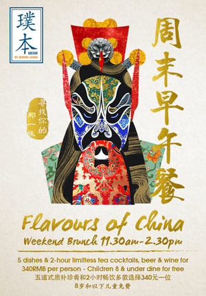 Puben Flavours of China Weekend Brunch