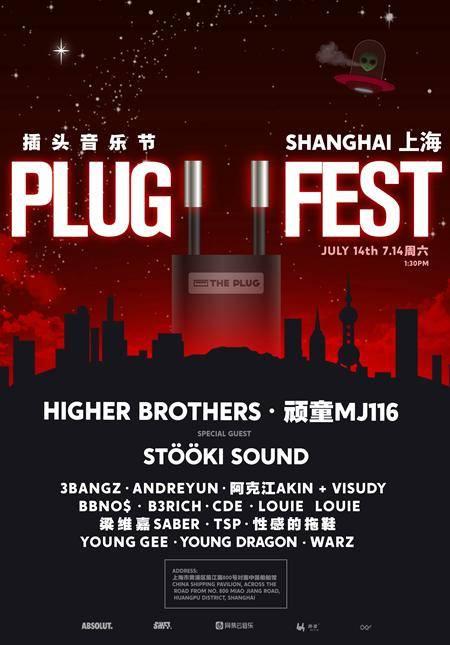 PLUG FEST Shanghai