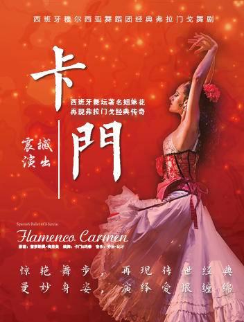 Spanish Ballet of Murcia: Flamenco Carmen
