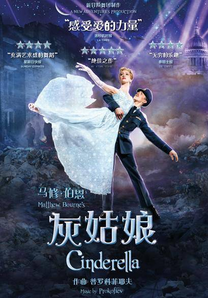 Matthew Bourne: Cinderella (Screening)