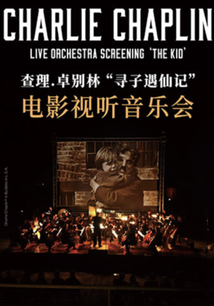 "Charlie Chaplin Live Orchestra Screening: ""The Kid"""