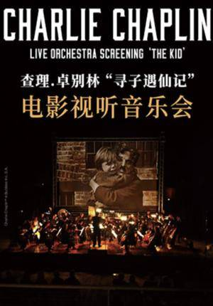 """Charlie Chaplin Live Orchestra Screening: """"The Kid"""""""