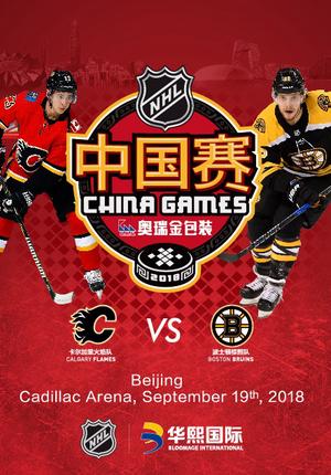 2018奥瑞金·NHL北美职业冰球联赛中国赛-北京 卡尔加里火焰队VS波士顿棕熊队