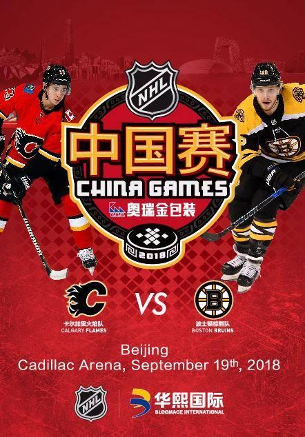 2018 O.R.G. NHL China Games Beijing - Boston Bruins vs. Calgary Flames
