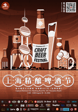 Shanghai Craft Beer Festival 2018