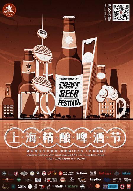 Shanghai Craft Beer Festival 2018