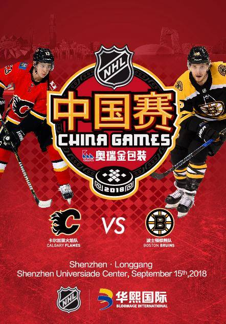 2018 O.R.G NHL China Games - Shenzhen•Longgang, Travel and Accommodation Packages