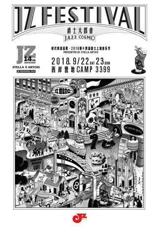 14th JZ Festival Shanghai