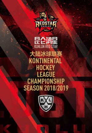 Kunlun Red Star KHL Hockey - 2018/19 Season