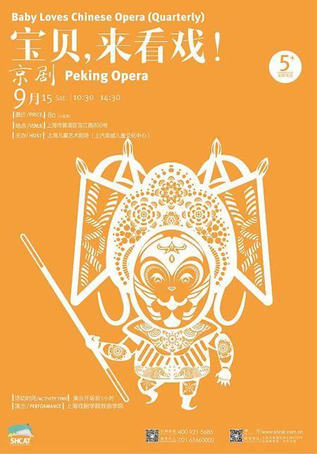 Baby Loves Chinese Opera - Peking Opera