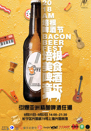 2018 AM Bacon & Beer Festival
