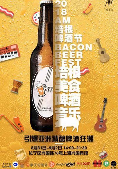 2018 AM Bacon & Beer Festival (Postponed)