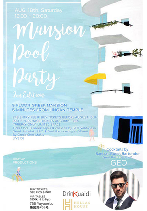Mansion Pool Party 2nd Edition