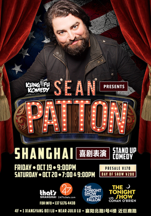 KFK Presents: Sean Patton - Shanghai October 19 & 20