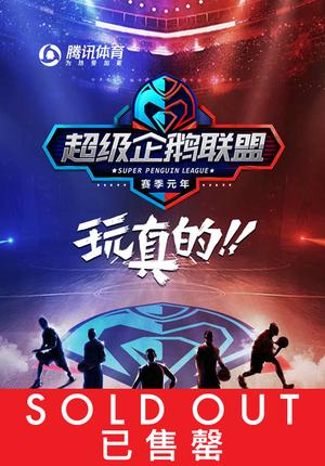 Super Penguin League: Legends Basketball Game