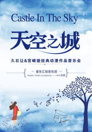 Laputa: Castle in the Sky Concert