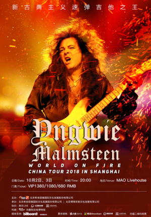 Yngwie Malmsteen China Tour 2018