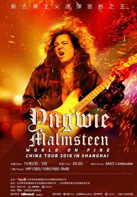 Yngwie Malmsteen China Tour 2018