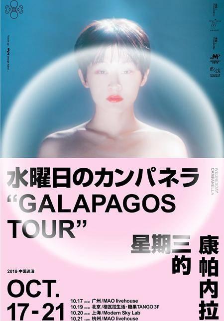 "Wednesday Campanella ""Galapagos Tour"" Shanghai"