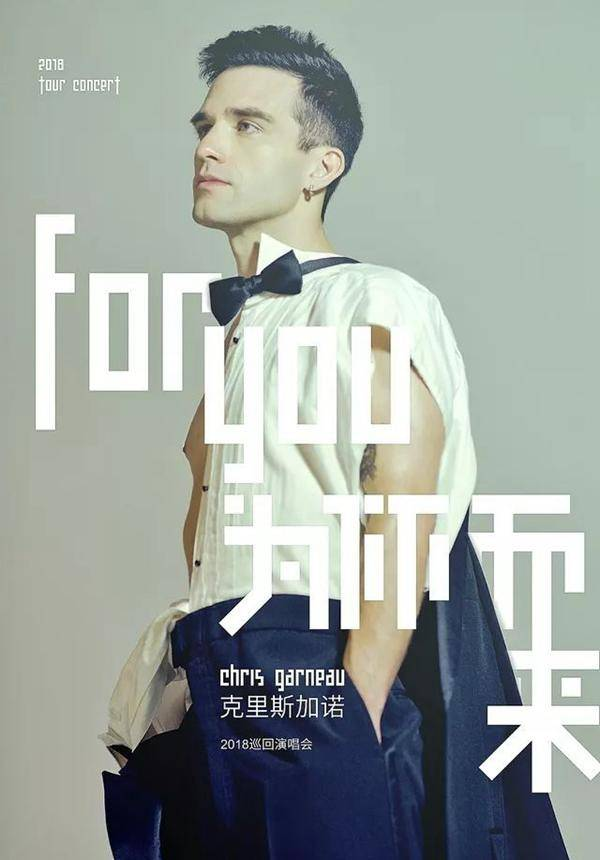 Chris Garneau: For You China Tour 2018