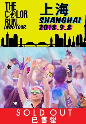 The Color Run™ Shanghai