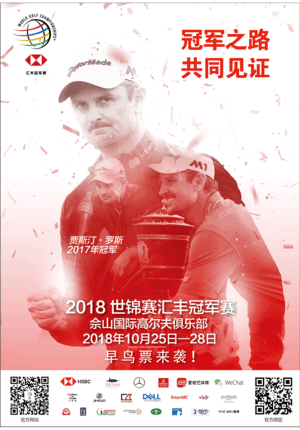 2018 WGC-HSBC Champions | 25th - 28th October - HSBC Exclusive Offer