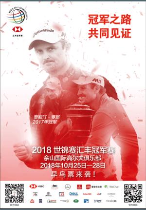 2018世锦赛-汇丰冠军赛 | 10月25日-28日