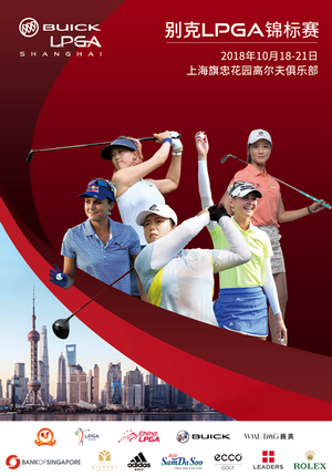 Buick LPGA Shanghai | 18th - 21st October, 2018
