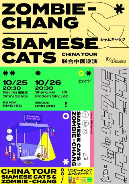 ZOMBIE-CHANG & Siamese Cats China Tour - Shanghai