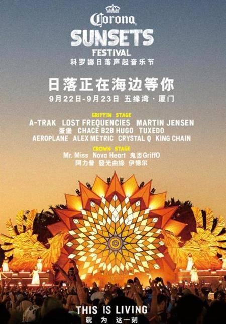 Corona Sunsets Festival Xiamen 2018