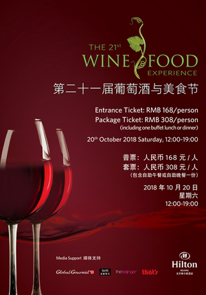 The 21st Wine & Food Experience