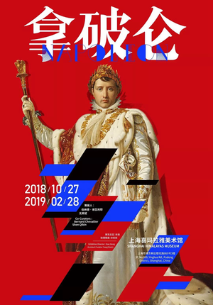 """Napoleon"" Special Exhibition"