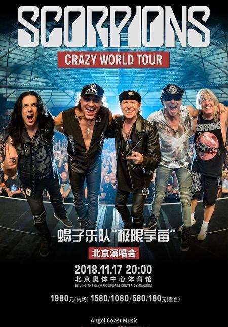 "Scorpions ""Crazy World Tour"" - Beijing"