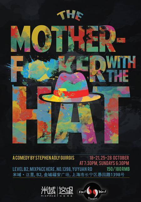 The Motherf**ker with the Hat by Stephen Adly Guirgis